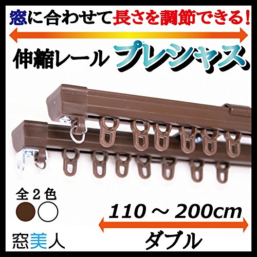 【窓美人】窓に合わせて長さが調節できる!  角型伸縮カーテンレール 「プレシャス」 ブラウン(110~200cm、ダブル)
