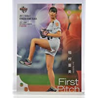 稲村 亜美 BBM2017 FUSION 始球式 カード