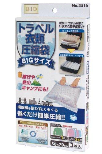 オリエント トラベル衣類圧縮袋BIGサイズ3P 50×70c...