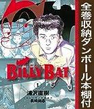 【漫画全巻ドットコム限定】BILLY BAT コミック 全20巻セット(全巻収納ダンボール本棚付)