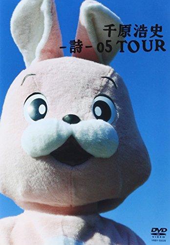 -詩-05TOUR [DVD]