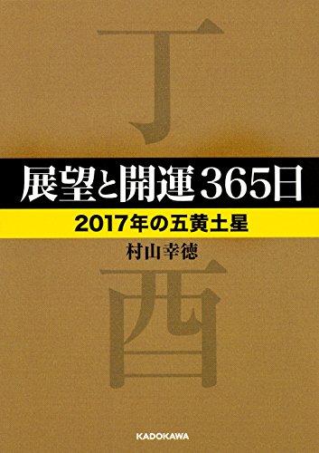 展望と開運365日 【2017年の五黄土星】 (中経の文庫)