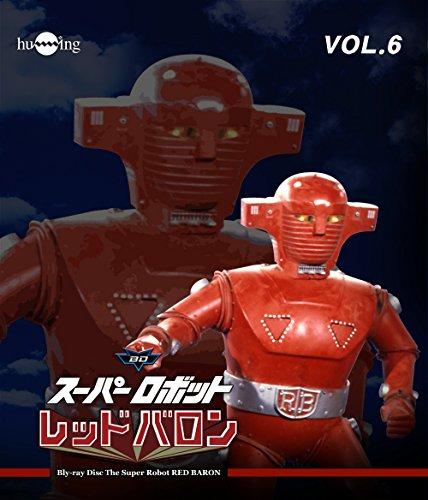 スーパーロボット レッドバロン Blu-ray Vol.6  Blu-ray