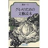 グルメのための文芸読本 (朝日文庫)