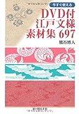 DVD付 江戸文様素材集 697