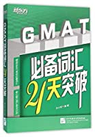 To Acquire Necessary Vocabulary of GMAT within 21 Days [並行輸入品]
