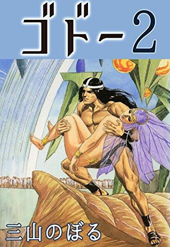 ゴドー 2 (コミックレガリア) | ...