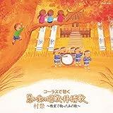 Amazon.co.jpコーラスで聴く 思い出の唱歌・叙情歌 村祭~教室で歌ったあの歌~