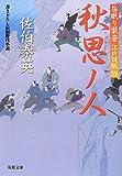 秋思ノ人-居眠り磐音江戸双紙(39) (双葉文庫)
