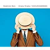 「Crazy Crazy/桜の森」(初回限定盤)(DVD・スリーブケース付)