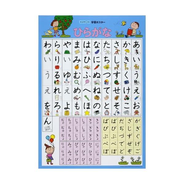 ひらがな くもんの学習ポスター ([教育用品])の商品画像