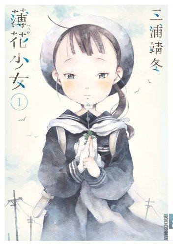 薄花少女 1 (IKKI COMIX)の詳細を見る
