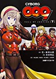 CYBORG009 CALL OF JUSTICE [下] (ファミ通クリアコミックス)