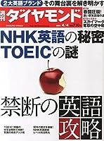 週刊ダイヤモンド 2015年 4/4号 「雑誌]
