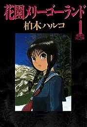 花園メリーゴーランド(1) (ビッグコミックス)