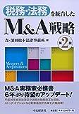 中央経済社 森・濱田松本法律事務所 税務・法務を統合したM&A戦略<第2版>の画像
