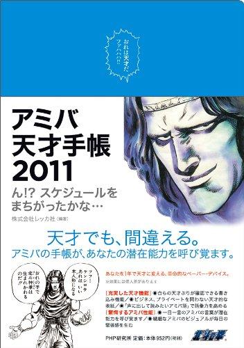 アミバ天才手帳2011 ん!?スケジュールをまちがったかな…