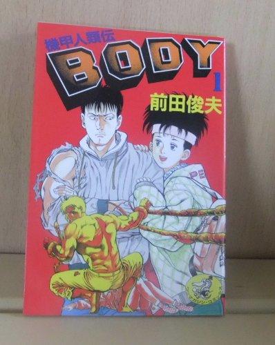 [前田俊夫] 機甲人類伝・BODY 1
