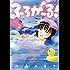 ふろがーる!(2) (ビッグコミックス)