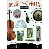 楽器への招待 (新潮文庫)