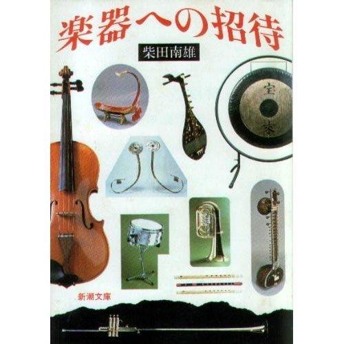 楽器への招待 (新潮文庫)の詳細を見る