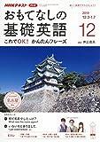 NHKテレビおもてなしの基礎英語 2019年 12 月号 [雑誌]