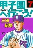 甲子園へ行こう!(7) (ヤングマガジンコミックス)