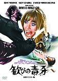 歓びの毒牙 HDリマスター版[DVD]