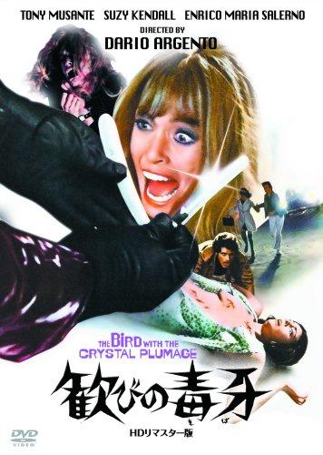 歓びの毒牙 HDリマスター版 [DVD]