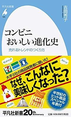 コンビニ おいしい進化史: 売れるトレンドのつくり方 (929) (平凡社新書 929)