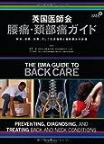英国医師会腰痛・頚部痛ガイド―解剖、診断、治療、そして生活指導と運動療法の詳細 画像