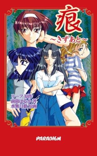 痕(パラダイムノベルス3) (Paradigm novels (3))