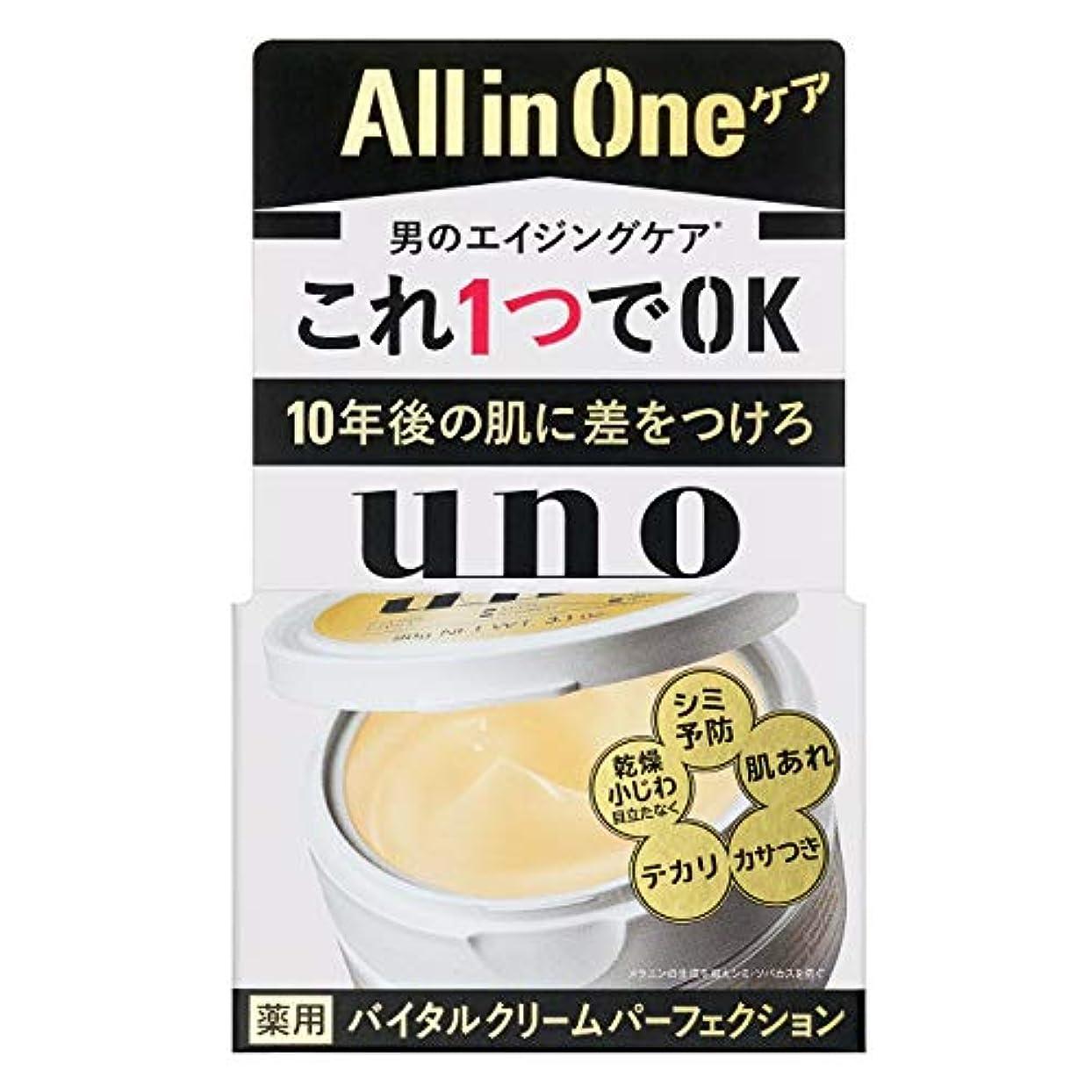 可塑性発表する欠かせないUNO(ウーノ) ウーノ バイタルクリームパーフェクション 90g オールインワン シトラスグリーンの香り(微香性)