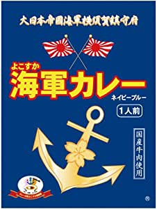 調味商事 よこすか海軍カレーネイビーブルー(1食入) 180g×6個