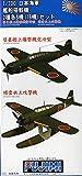 フジミ模型 1/700 グレードアップシリーズ No.47 日本海軍艦艇搭載機セット 彗星艦爆33型8機、瑞雲水上攻撃儀8機