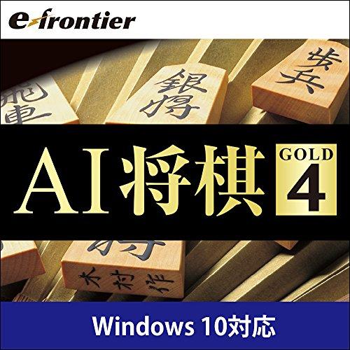 AI 将棋 GOLD 4 Windows 10対応版|ダウン...