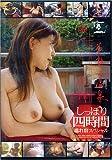 美熟女温泉 湯けむり旅情 しっぽり四時間濡れ宿スペシャル [DVD] BOG-629R