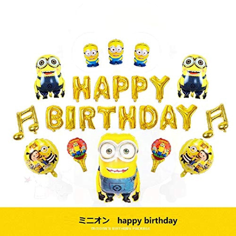 ミニオン 誕生日 飾り付け イエロー 可愛い キャラクター 子供 男の子 女の子 happy birthday ガーランド バルーン 風船 13枚セット