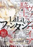 LaLa (ララ) ファンタジー 2013年 12月号 [雑誌]