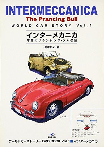 インターメカニカ—不屈のプランシング・ブル伝説 (ワールドカーストーリーDVD BOOK (Vol.1))