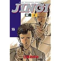 JINGI(仁義) 4 (ヤングチャンピオン・コミックス)