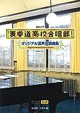 オフィシャル・スコア 表参道高校合唱部!  オリジナル混声合唱曲集