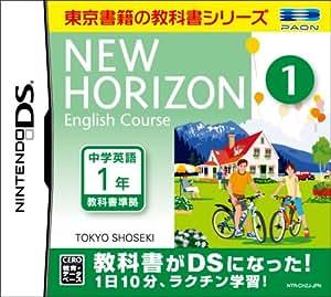 ニューホライズン イングリッシュコース 1 DS