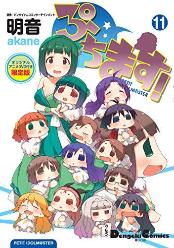 ぷちます! 11巻 オリジナルアニメDVD付き限定版