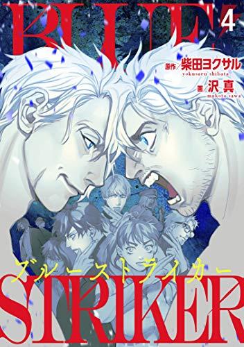 ブルーストライカー(4) (コミックDAYSコミックス)