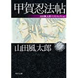 甲賀忍法帖 山田風太郎ベストコレクション (角川文庫)