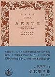 近代美学史―近代美学の三期と現代美学の課題 (1960年) (岩波文庫)
