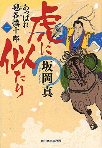 虎に似たり―あっぱれ毬谷慎十郎〈1〉 (時代小説文庫)の詳細を見る