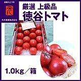 厳選 上級品[A-048]【市場直送便】徳谷トマト/1.0kg