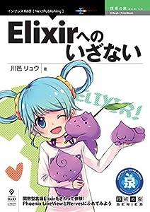 Elixirへのいざない (技術の泉シリーズ(NextPublishing))